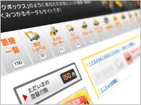 掲載料0円、掲載台数無制限