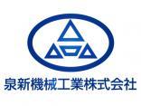 泉新機械工業株式会社